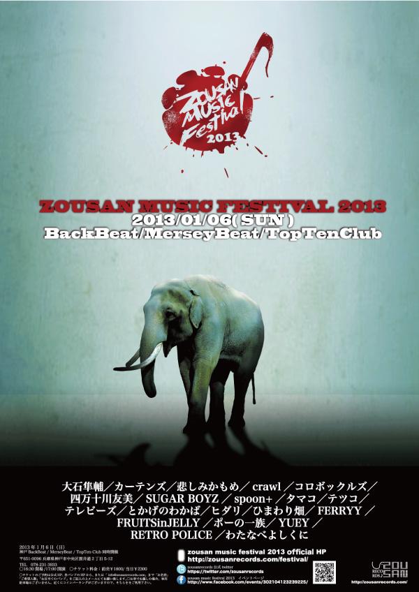ゾウさんミュージックフェス
